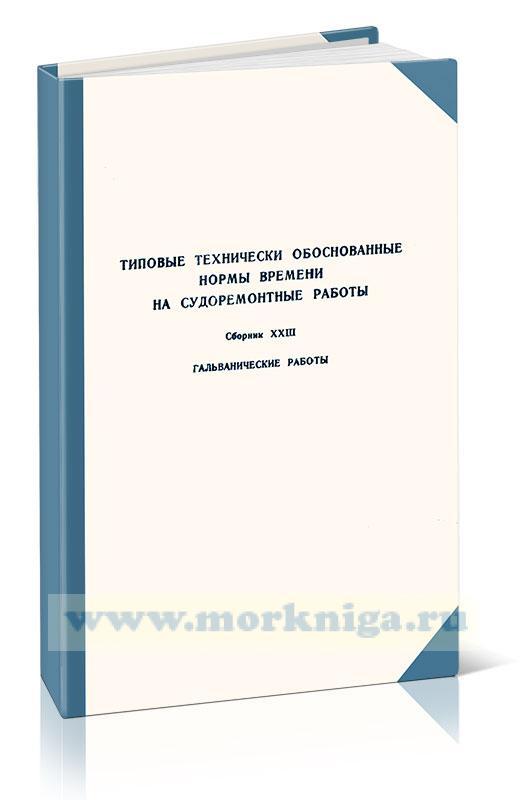 Типовые технически обоснованные нормы времени на судоремонтные работы. Сборник XXIII. Гальванические работы