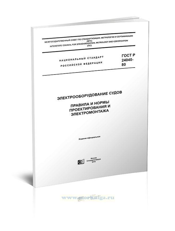 ГОСТ 24040-80 Электрооборудование судов. Правила и нормы проектирования и электромонтажа 2020 год. Последняя редакция