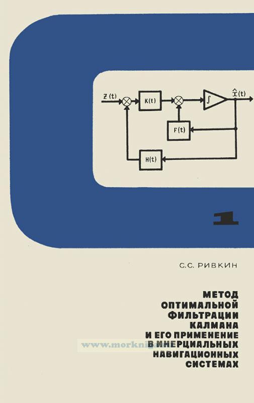 Метод оптимальной фильтрации Калмана и его применение в инерциальных навигационных системах. Часть 1. Математические основы и вопросы реализации метода оптимальной фильтрации Калмана