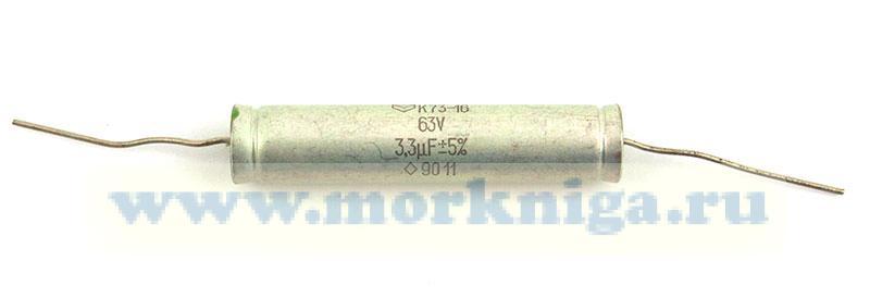 Конденсатор К73-16 3,3 мкФ 63 В