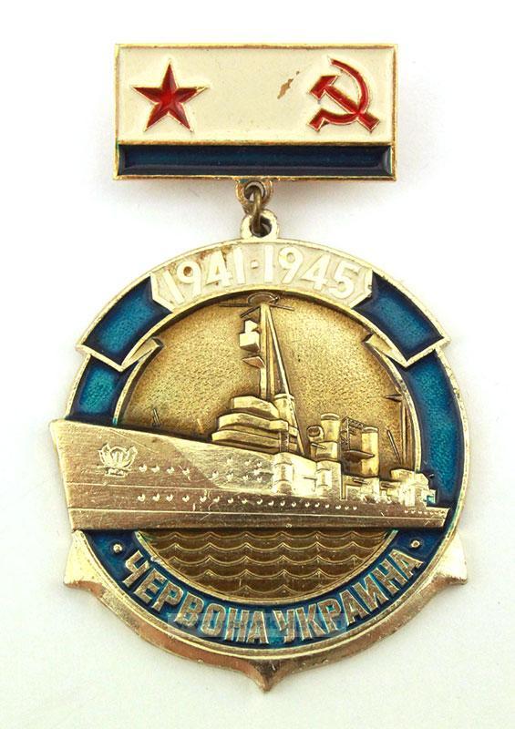 """Нагрудный знак """"Червона Украина. 1941-1945"""""""