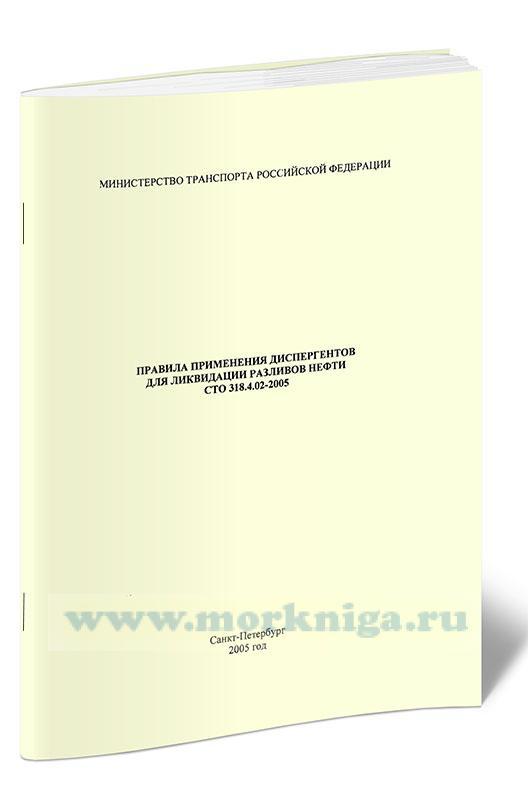 СТО 318.4.02-2005 Правила применения диспергентов для ликвидации разливов нефти