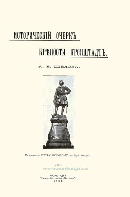 Исторический очерк крепости Кронштадт