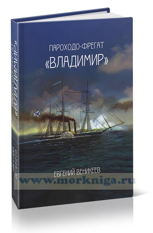 Пароходо-фрегат «Владимир»