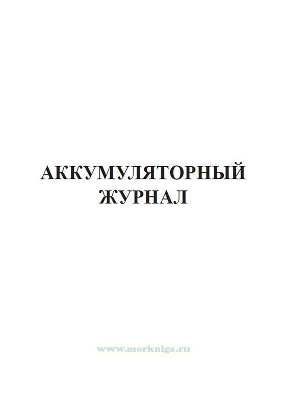 Судовой аккумуляторный журнал (форма СВ-13)