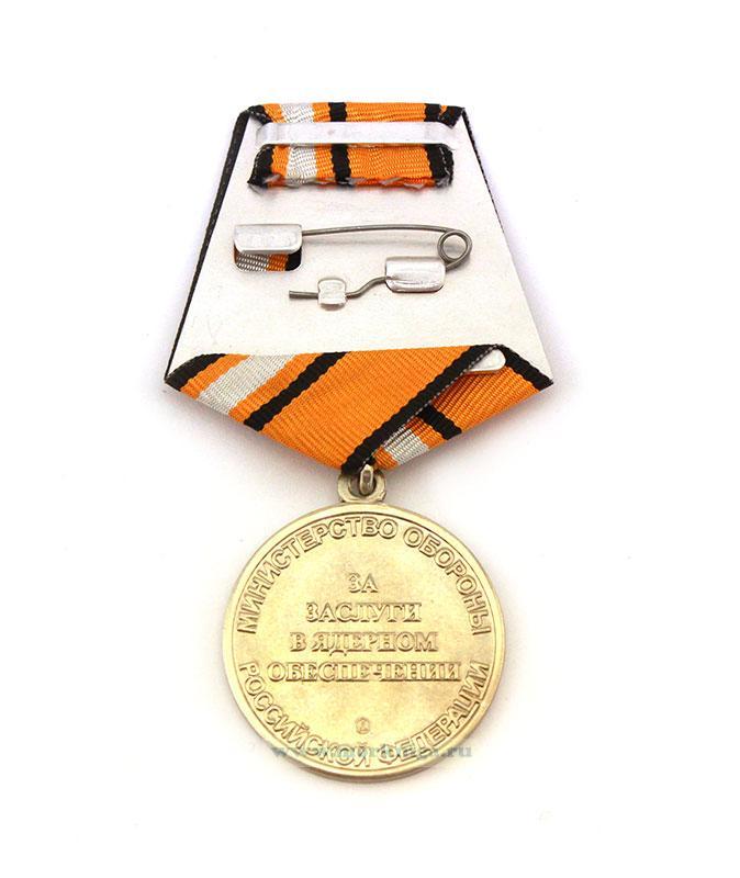 """Медаль """"За заслуги в ядерном обеспечении Министерство обороны Российской Федерации"""" с удостоверением"""