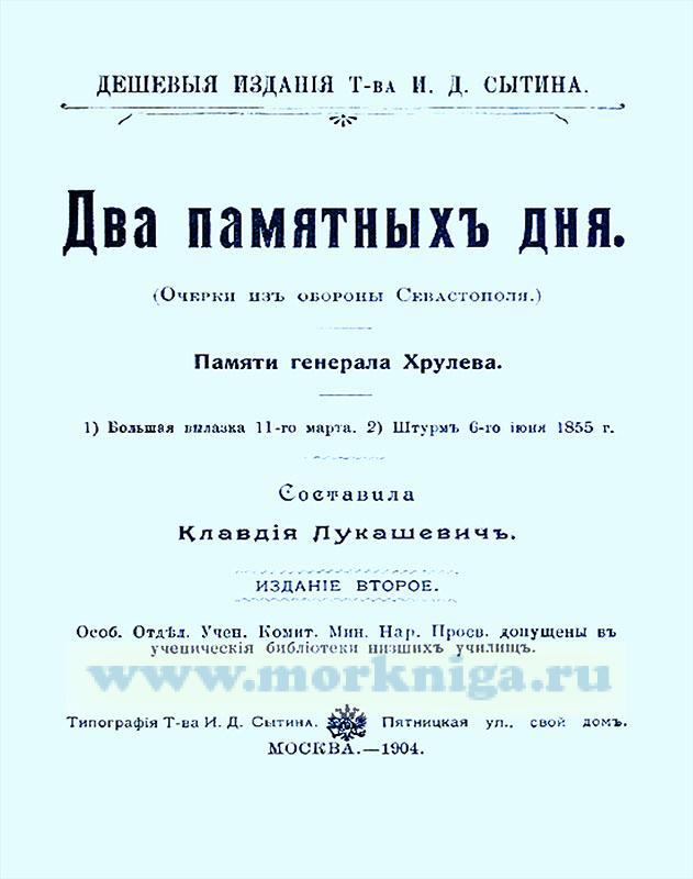 Два памятных дня. Очерки из обороны Севастополя
