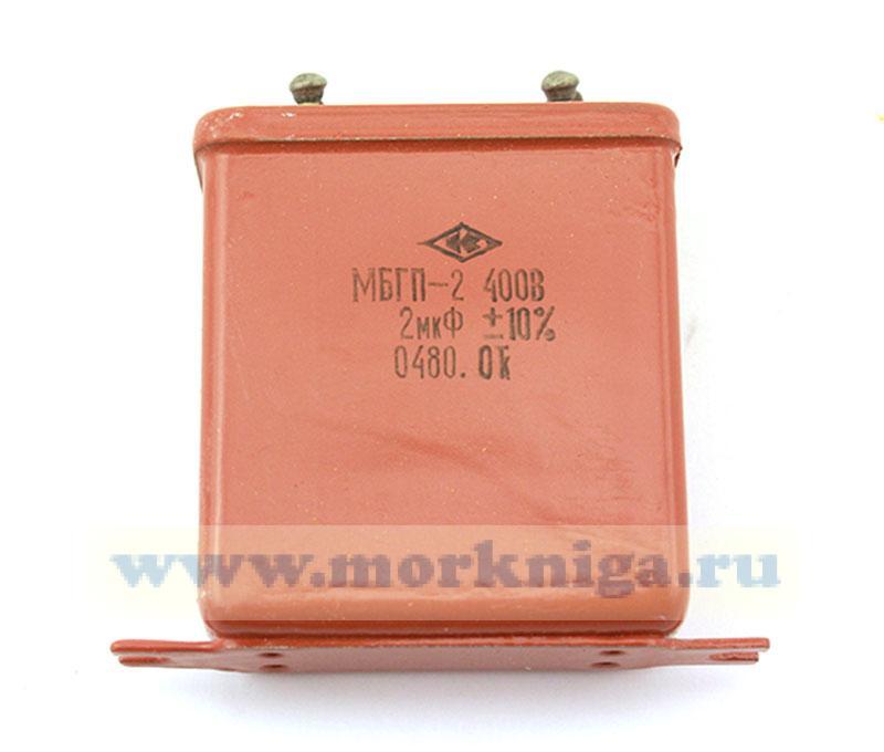Конденсатор МБГП-2 400В 2 мкф