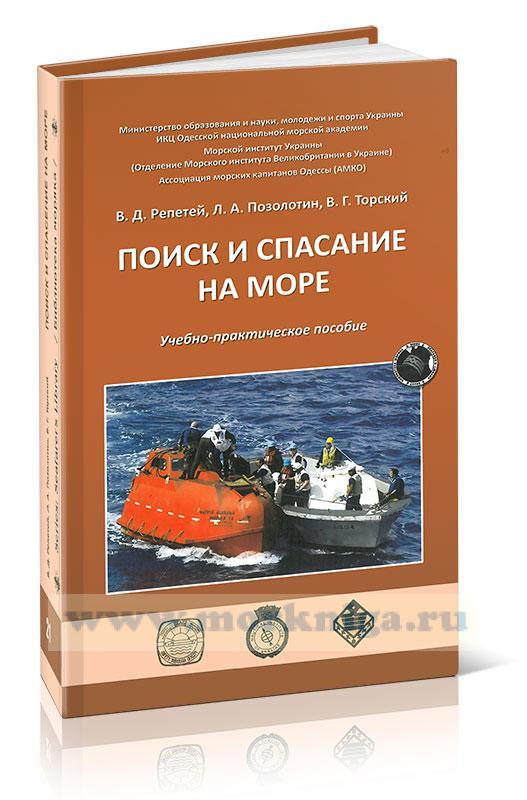Поиск и спасание на море: учебно-практическое пособие