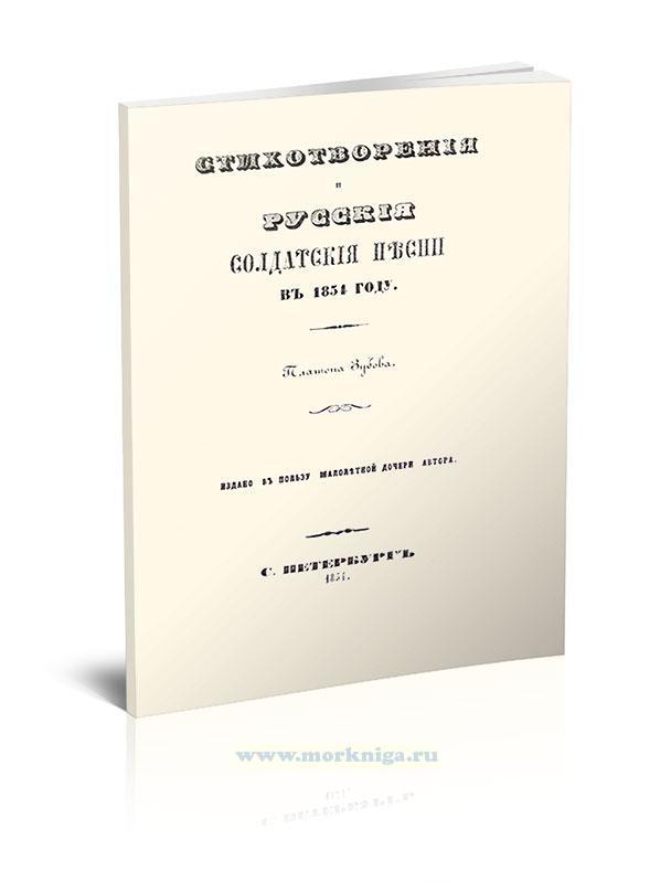 Стихотворения и русские солдатские песни в 1854 году