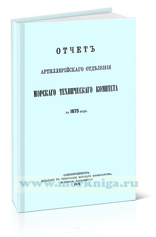 Отдел артиллерийского отделения морского технического комитета за 1875 год