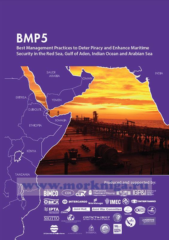 BMP5: Best Management Practices to Deter Piracy and Enhance Maritime Security in the Red Sea, Gulf of Aden, Indian Ocean and Arabian Sea/BMP5: Лучшая практика управления для борьбы с пиратством и повышения безопасности на море в Красном море, Аденском заливе, Индийском океане и Аравийском море