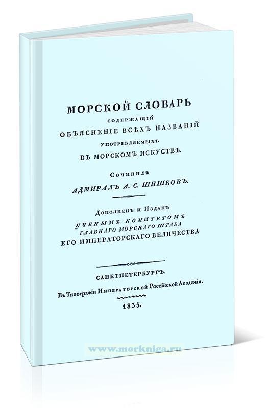 Морской словарь (Словарь по наукам до мореплавания относящимся)