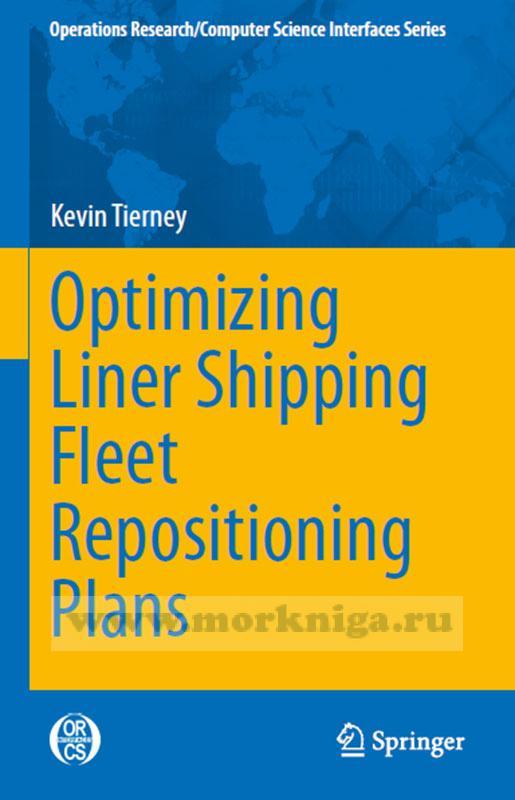 Optimizing Liner Shipping Fleet Repositioning Plans/Оптимизация планов перепрофилирования лайнеров