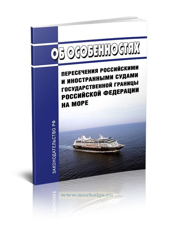 Об особенностях пересечения российскими и иностранными судами государственной границы РФ на море 2020 год. Последняя редакция