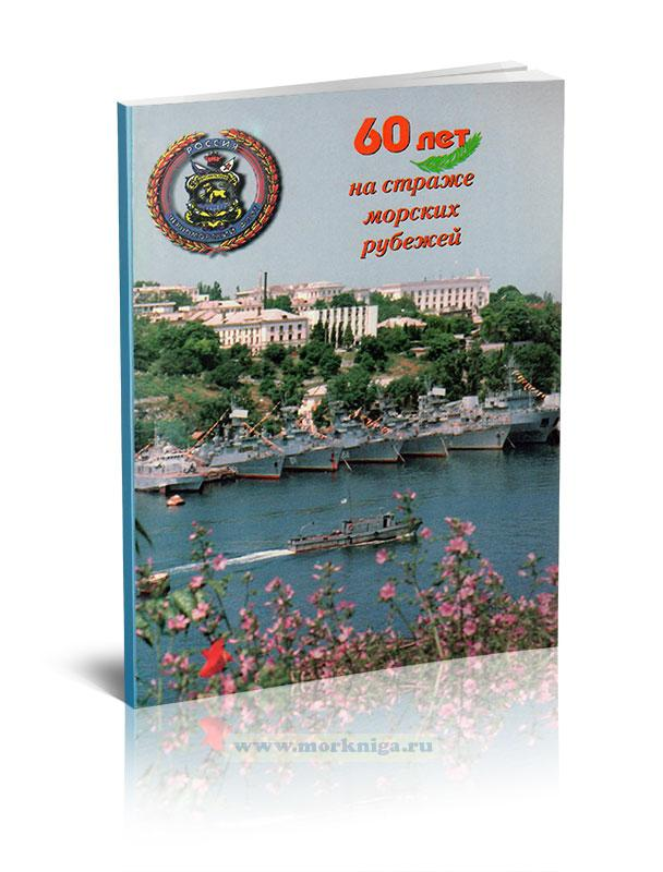 60 лет на страже морских рубежей