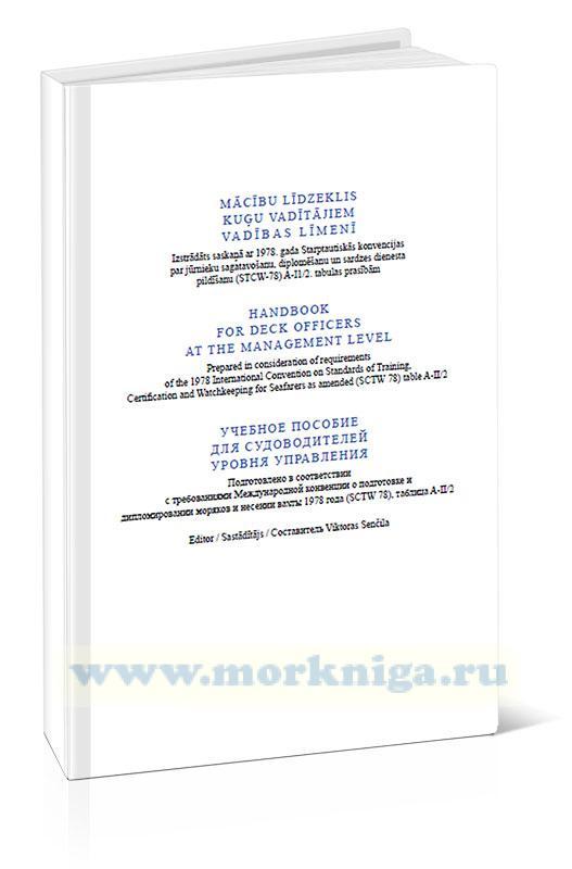 Учебное пособие для судоводителей уровня управления/Handbook for deck officers at the management level