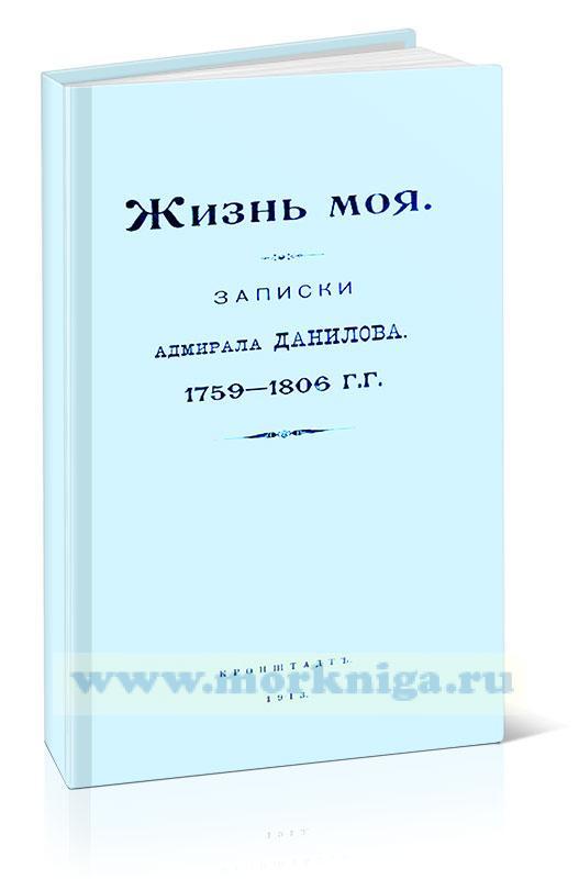 Жизнь моя. Записки адмирала Данилова (1759-1806 гг.)