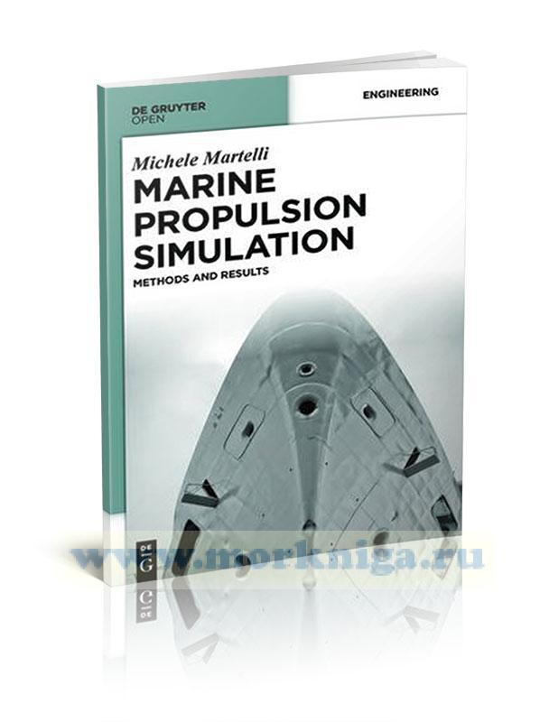 Marine Propulsion Simulation. Methods and Results/ Моделирование морского пропульсивного комплекса. Методы и результаты