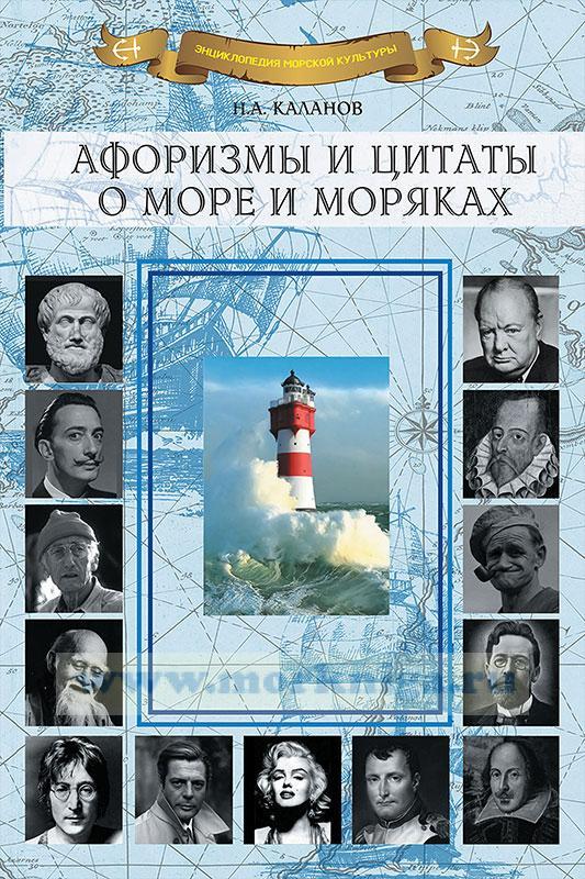 Афоризмы и цитаты о море и моряках. Сборник афоризмов и цитат