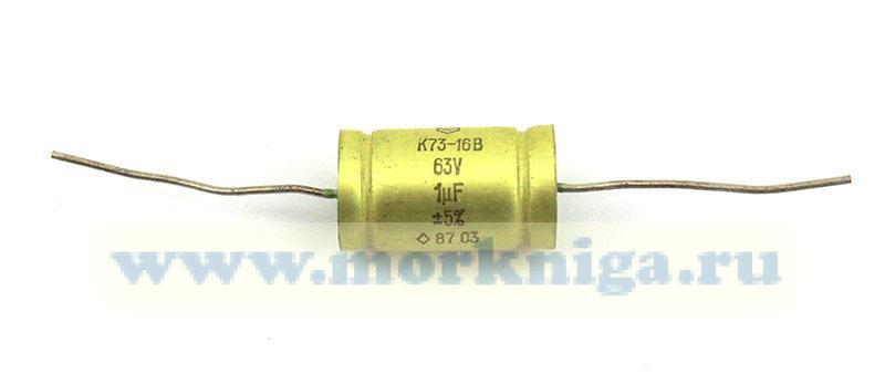 Конденсатор К73-16В 1 мкФ 63 В
