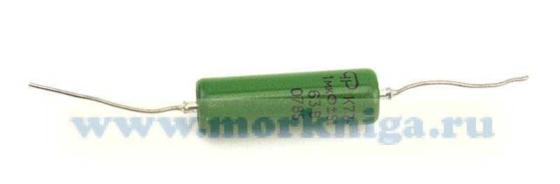 Конденсатор К77-1 1 мкФ 63 В