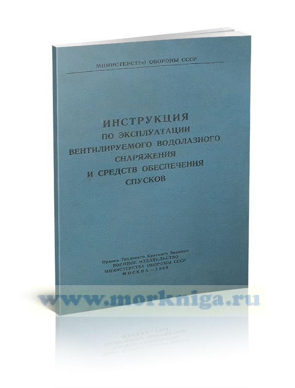 Инструкция по эксплуатации вентилируемого водолазного снаряжения и средств обеспечения спусков