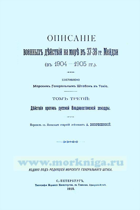 Описание военных действий на море в 37-38 гг. Мейдзи (в 1904-1905 гг.) Том третий: действия против русской Владивостокской эскадры