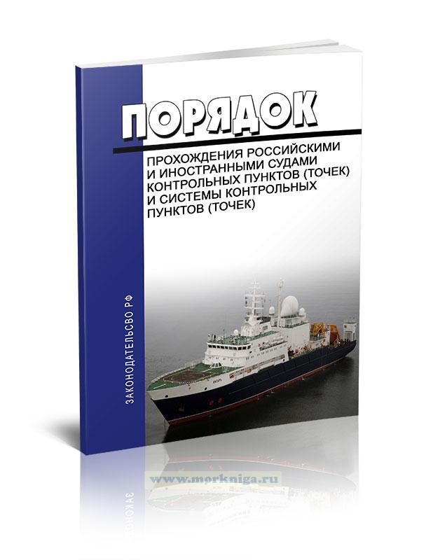 Порядок прохождения российскими и иностранными судами контрольных пунктов (точек) и Системы контрольных пунктов (точек) 2020 год. Последняя редакция