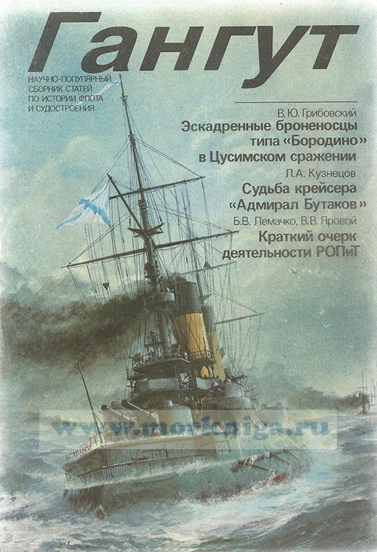 """Журнал """"Гангут"""" №2"""