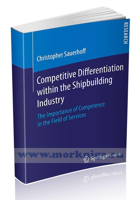 Competitive Differentiation within the Shipbuilding Industry/Конкурентная дифференциация в судостроении