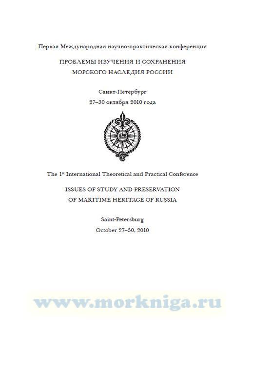 Проблемы изучения и сохранения морского наследия России: Материалы Первой Международной научно-практической конференции