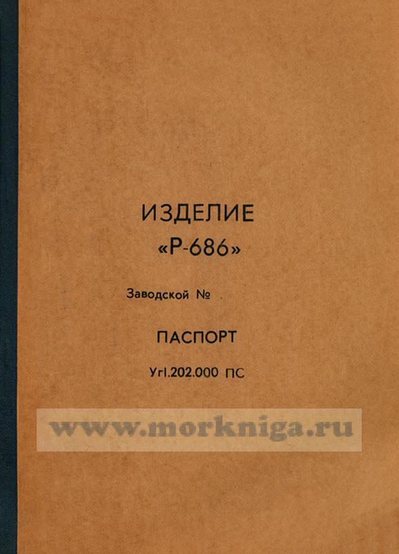 Изделие «Р-686». Паспорт. Уг1.202.000 ПС
