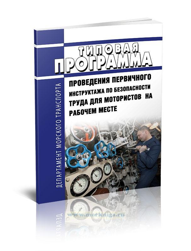 Типовая программа проведения первичного инструктажа по безопасности труда для мотористов на рабочем месте