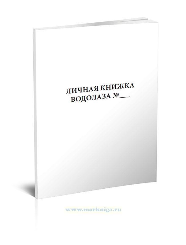 Личная книжка водолаза