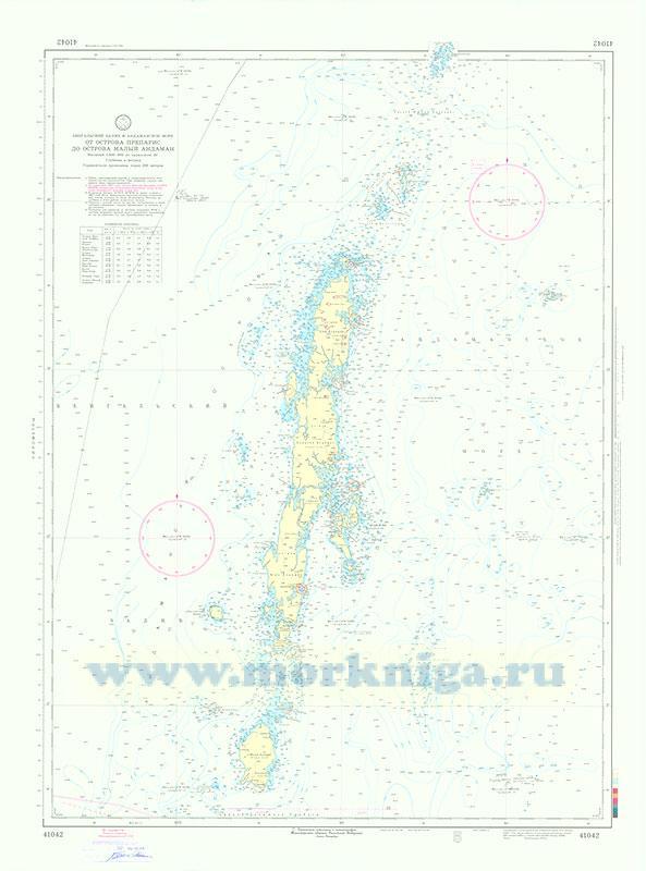 41042 От острова Препарис до острова Малый Андаман (Масштаб 1:500 000)