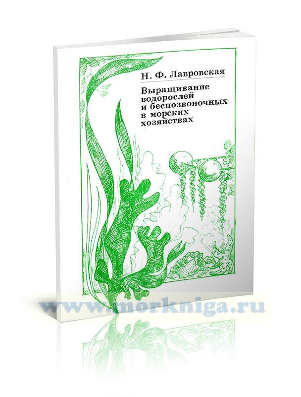 Выращивание водорослей и беспозвоночных в морских хозяйствах