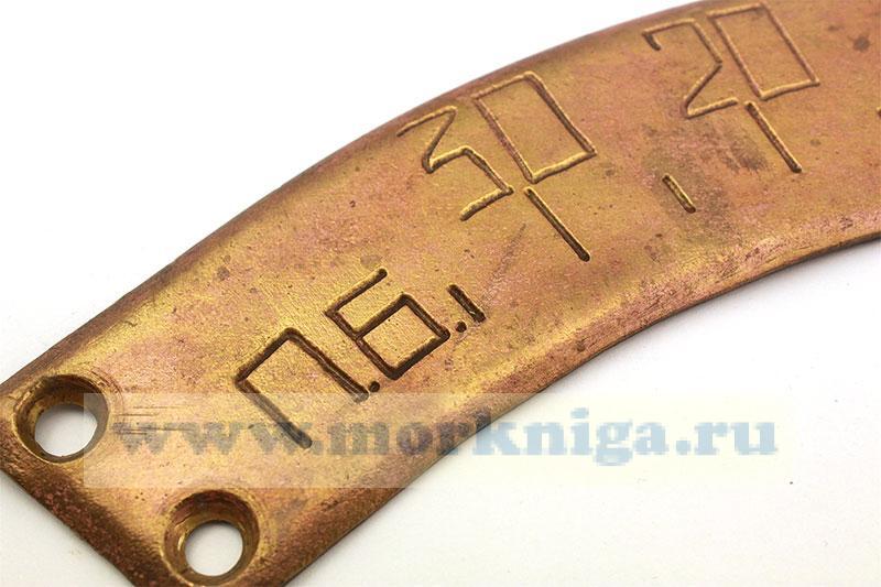 Табличка-указатель перекладки пера руля (для буксира) б/у