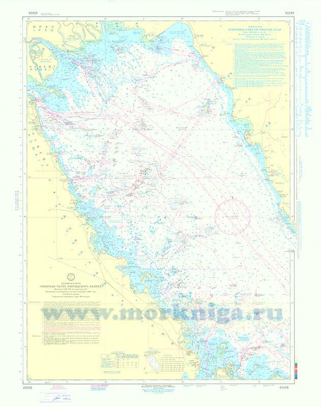 41016 Северная часть Персидского залива (Масштаб 1:500 000)