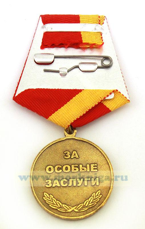"""Медаль """"Маршал СССР Л.И. Брежнев. 1981. За особые заслуги"""" с удостоверением"""