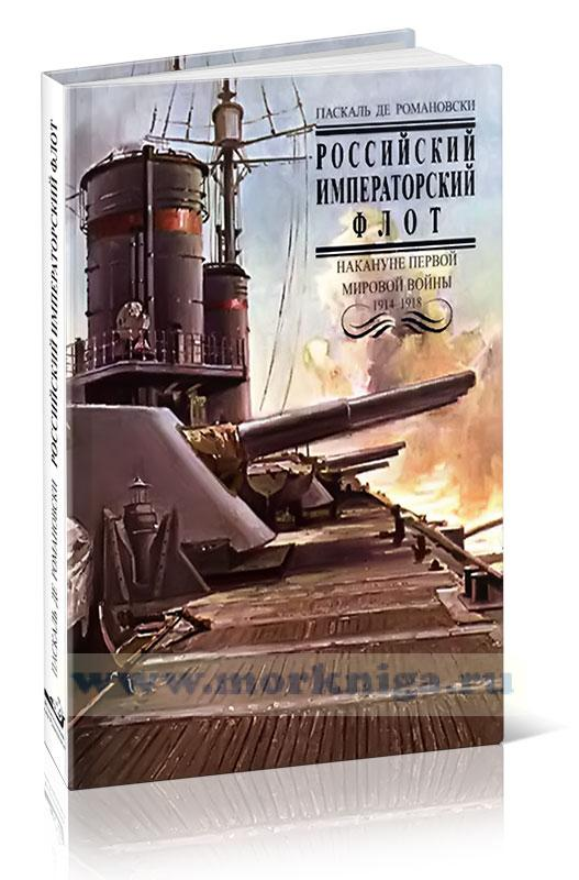 Российский Императорский флот накануне Первой Мировой войны 1914-1918 гг.