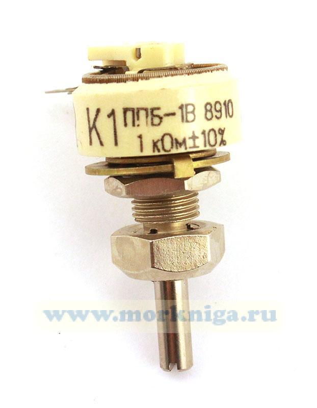 Резистор переменный ППБ-1В 1КОм