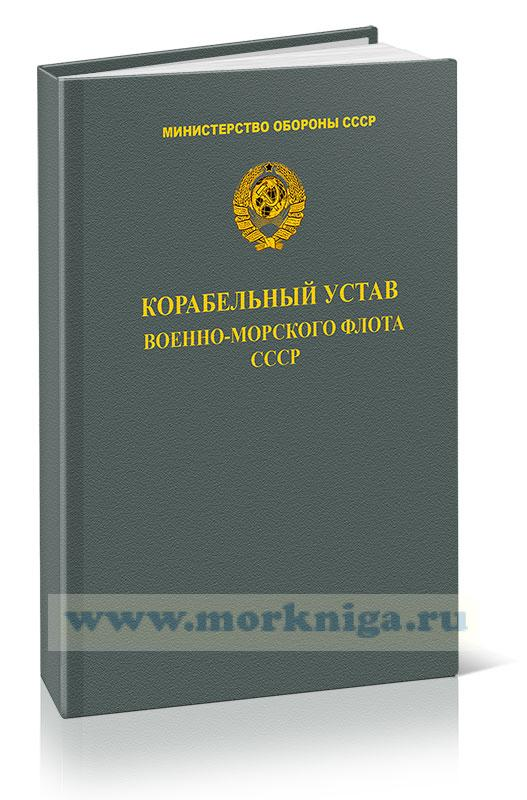 Корабельный устав Военно-морского флота Союза ССР