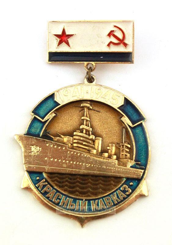 """Нагрудный знак """"Красный Кавказ. 1941-1945"""""""
