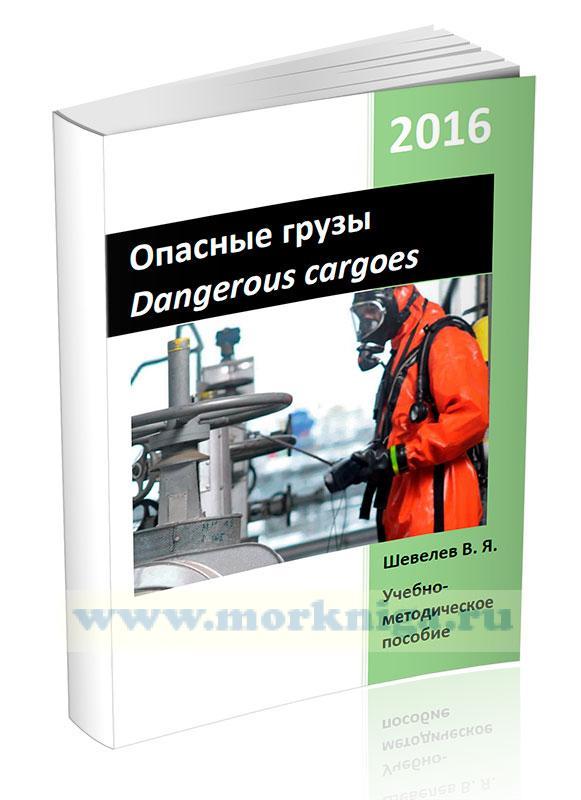 Опасные грузы