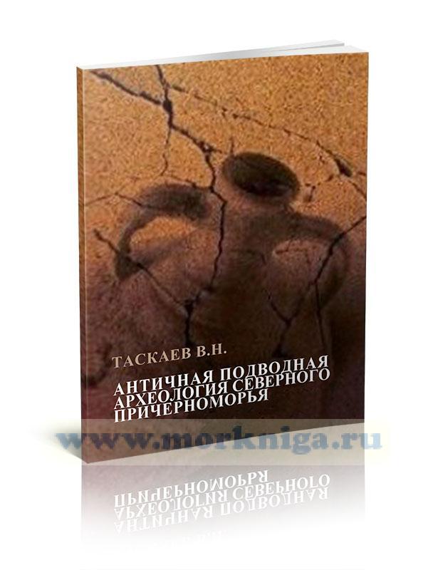 Античная подводная археология Северного Причерноморья