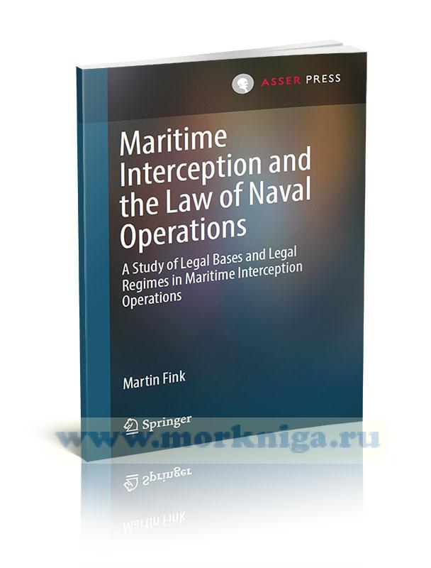 Maritime Interception and the Law of Naval Operations/Морской перехват и закон морских операций