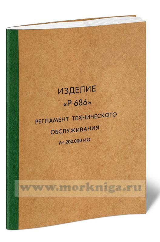Изделие Р-686. Регламент технического обслуживания. Уг1.202.000 ИО
