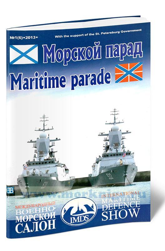 Международный военно-морской салон. Морской парад № 1(6) 2013