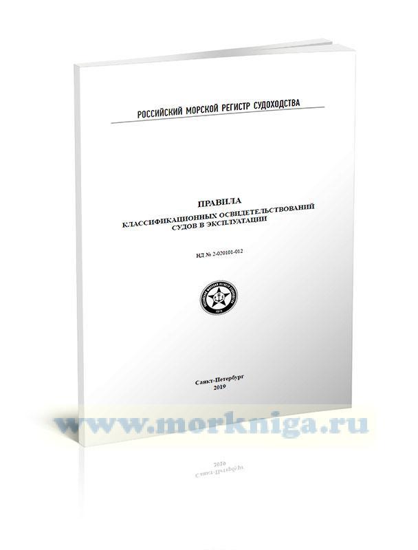 НД №2-020101-012 Правила классификационных освидетельствований судов в эксплуатации
